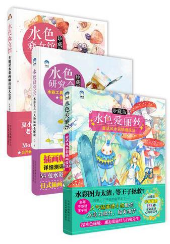 明星插画师教程:水色爱丽丝+水色森女馆+水色研究会(套装共3册)