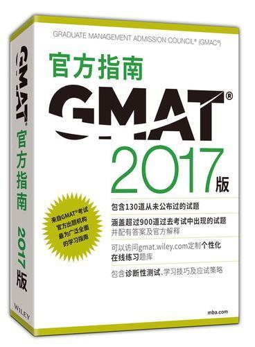 (2017)GMAT官方指南(综合)