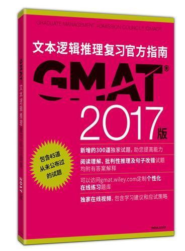 (2017)GMAT官方指南(语文)