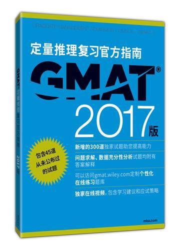 (2017)GMAT官方指南(数学)