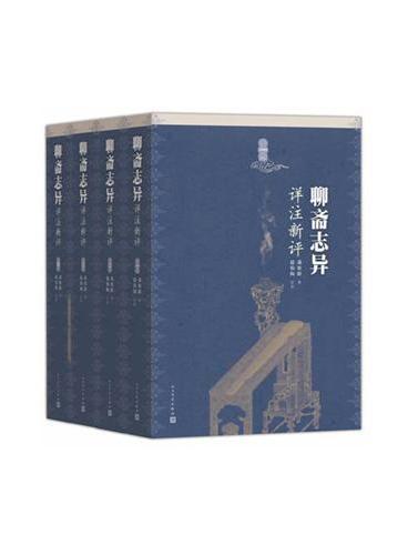 聊斋志异详注新评(1-4册)