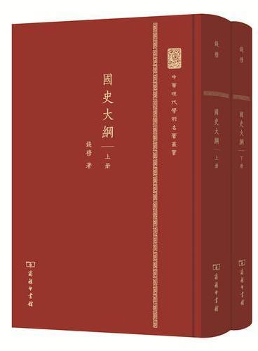 国史大纲(上下册)(精装本)(中华现代学术名著丛书(精装本))