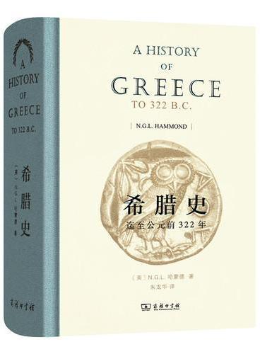希腊史:迄至公元前322年