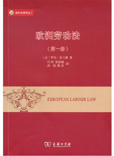 欧洲劳动法(第一册)(威科法律译丛)