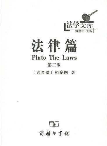法律篇(法学文库)