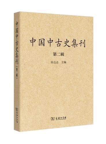 中国中古史集刊(第二辑)