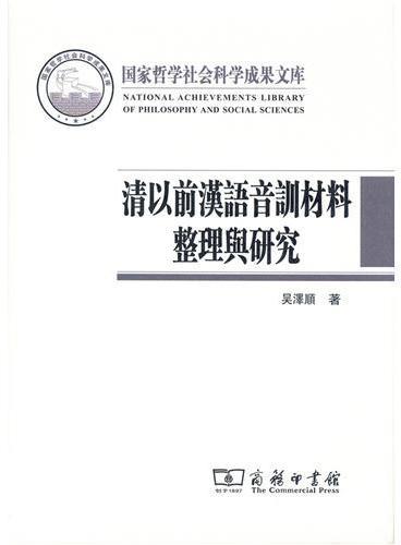 清以前汉语音训材料整理与研究(国家哲学社会科学成果文库)