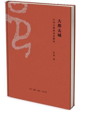 大都无城:中国古都的动态与解读