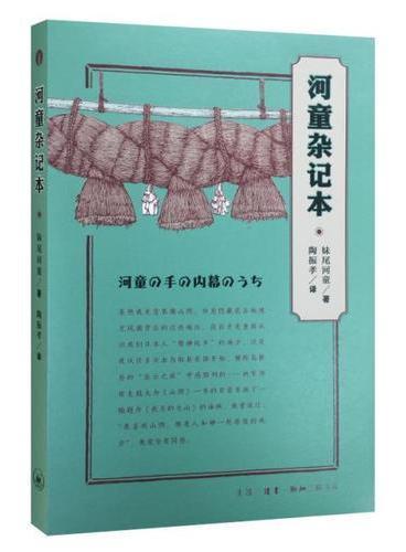 河童杂记本(新版)