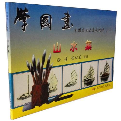 学国画—中国画技法普及教材(三):山水集