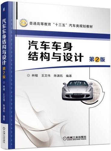 汽车车身结构与设计(第2版)
