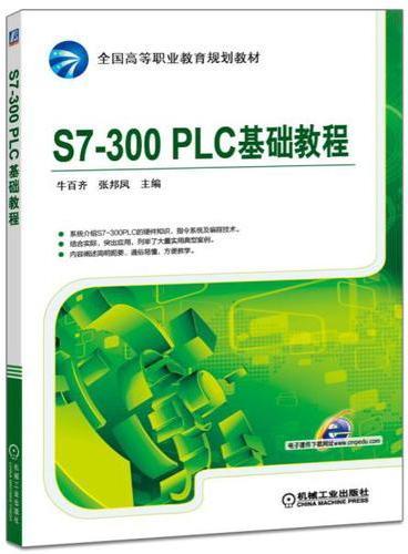 S7-300 PLC 基础教程