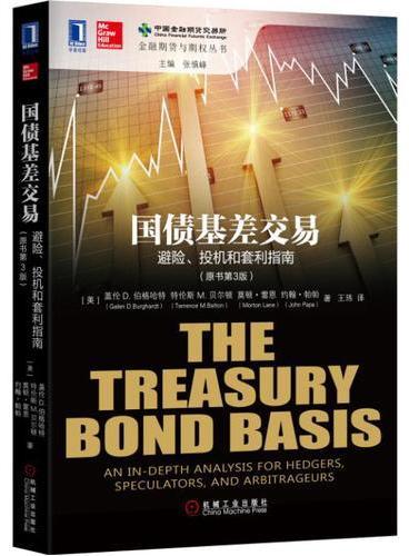 国债基差交易:避险、投机和套利指南(原书第3版)