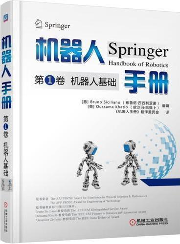 机器人手册第1卷 机器人基础