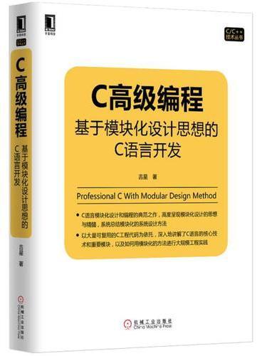 C高级编程:基于模块化设计思想的C语言开发