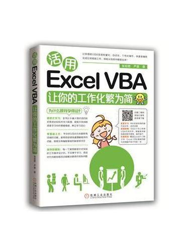 活用Excel VBA让你的工作化繁为简