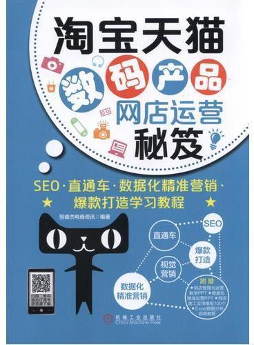 淘宝天猫数码产品网店运营秘笈 SEO 直通车 数据化精准营销 爆款打造学习教程