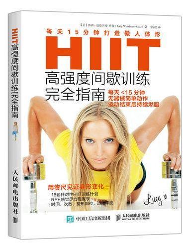 HIIT高强度间歇训练完全指南:每天15分钟打造傲人体形