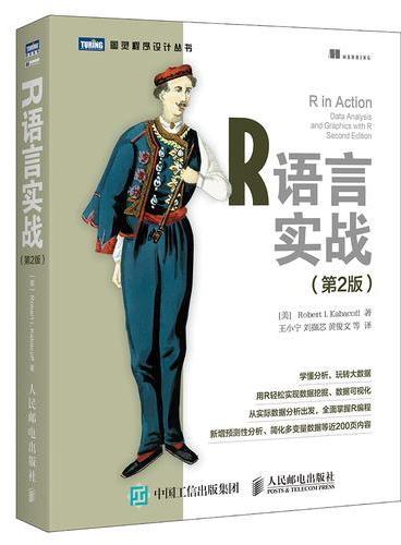 R语言实战 第2版
