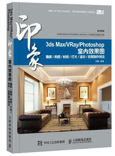 3ds Max/VRay/Photoshop 印象 室内效果图 建模 构图 材质 灯光 渲染 后期制作技法