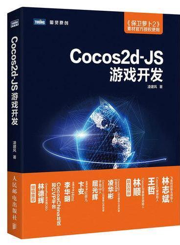 Cocos2d JS游戏开发