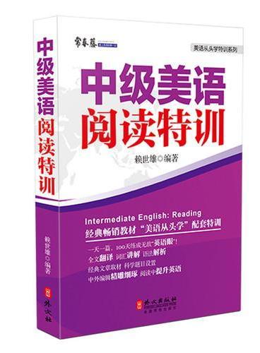 中级美语阅读特训