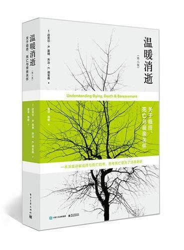 温暖消逝:关于临终、死亡与丧亲关怀(第八版)