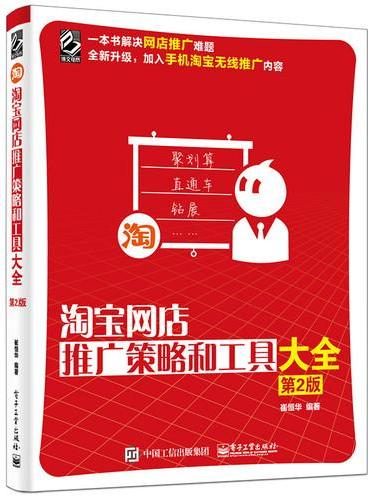 淘宝网店推广策略和工具大全(第2版)