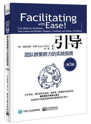 引导:团队群策群力的实践指南(第3版)