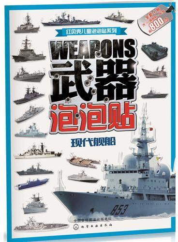 武器泡泡贴.现代舰船