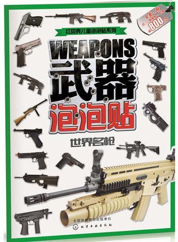 武器泡泡贴.世界名枪