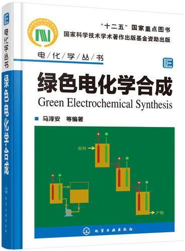 绿色电化学合成