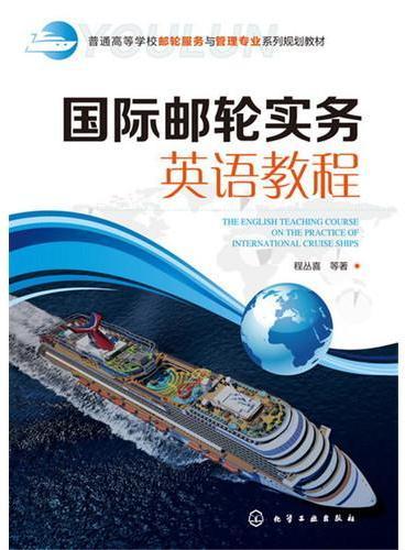 国际邮轮实务英语教程(程丛喜)