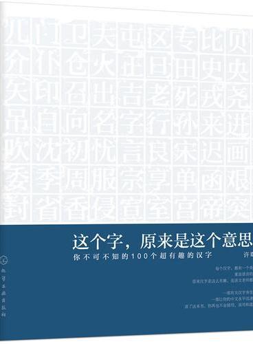 这个字,原来是这个意思Ⅲ:你不可不知的100个超有趣的汉字