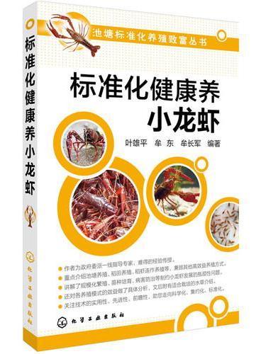 标准化健康养小龙虾