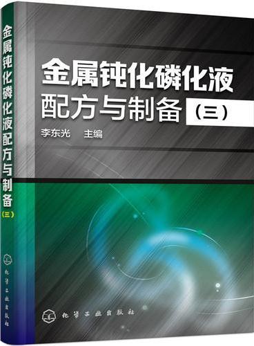 金属钝化磷化液配方与制备(三)