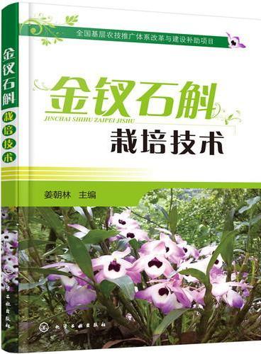金钗石斛栽培技术