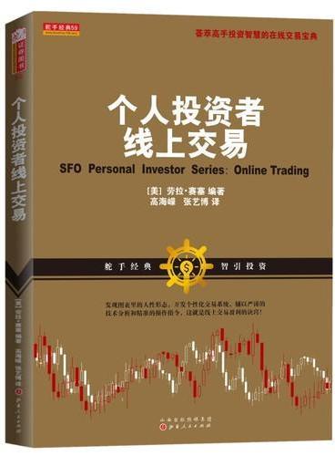 个人投资者线上交易