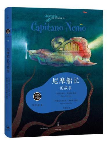 尼摩船长的故事