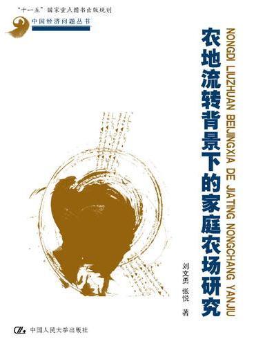 """农地流转背景下的家庭农场研究(中国经济问题丛书;""""十一五""""国家重点图书出版规划)"""