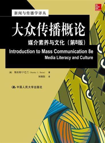 大众传播概论:媒介素养与文化(第8版)(新闻与传播学译丛·国外经典教材系列)
