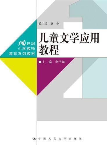 儿童文学应用教程(21世纪小学教师教育系列教材)