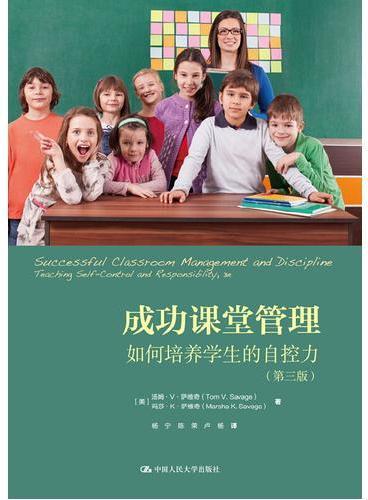 成功课堂管理:如何培养学生的自控力(第三版)(教育新视野)