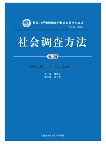 社会调查方法(第二版)(新编21世纪思想政治教育专业系列教材)