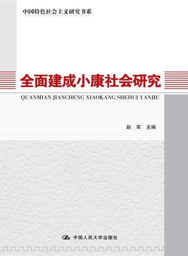 全面建成小康社会研究(中国特色社会主义研究书系)