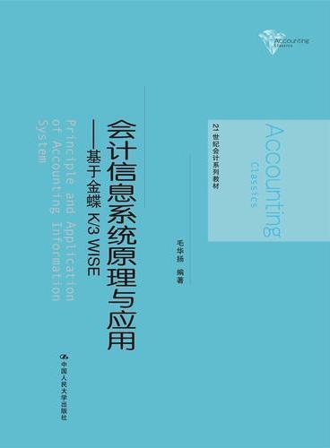 会计信息系统原理与应用——基于金蝶K/3 WISE(21世纪会计系列教材)