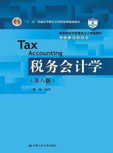 """税务会计学(第八版)(教育部经济管理类主干课程教材·会计与财务系列;""""十二五""""普通高等教育本科国家级规划教材)"""
