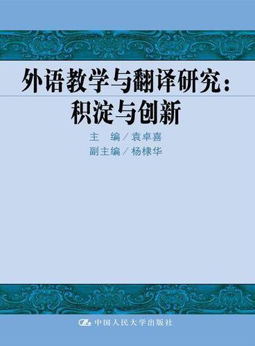 外语教学与翻译研究:积淀与创新