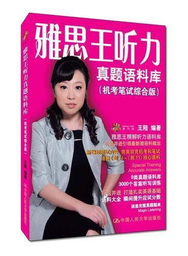雅思王听力真题语料库(机考笔试综合版)