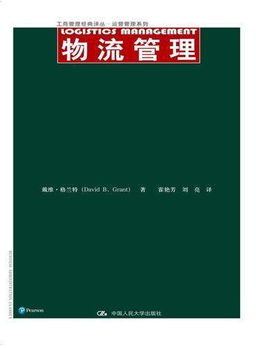 物流管理(工商管理经典译丛·运营管理系列)